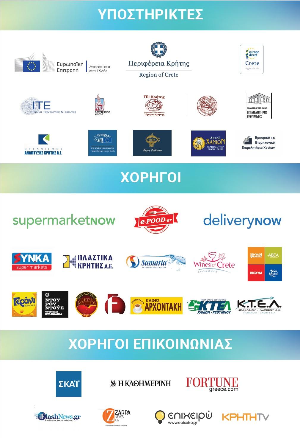 sew2017-crete-startups